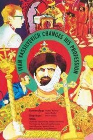Ivan Vasilyevich Meslek Değiştiriyor