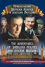 Sherlock Holmes ve Dr. Watson'ın Maceraları