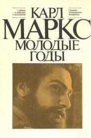 Karl Marx – Gençlik Yılları: Sezon 1