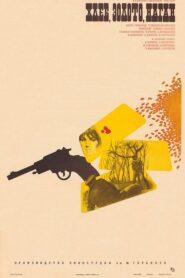Ekmek, Altın ve Silah