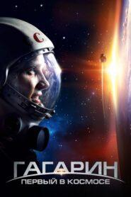 Gagarin – Uzayda İlk