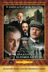Приключения Шерлока Холмса и доктора Ватсона: Season 5