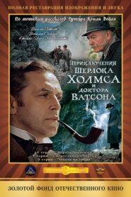 Приключения Шерлока Холмса и доктора Ватсона: Season 2