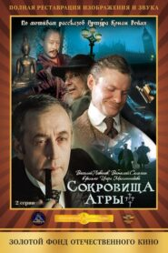 Приключения Шерлока Холмса и доктора Ватсона: Season 4