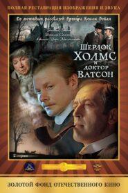 Приключения Шерлока Холмса и доктора Ватсона: Season 1