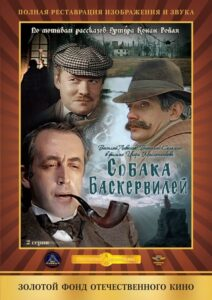 Приключения Шерлока Холмса и доктора Ватсона: Season 3